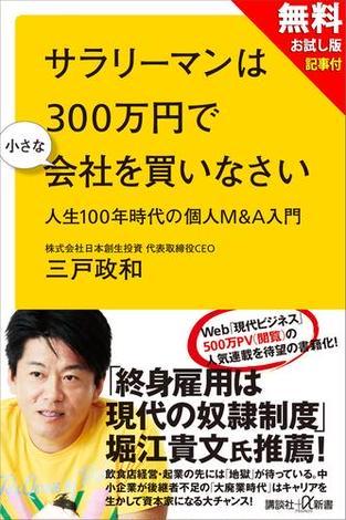 サラリーマンは300万円で小さな会社を買いなさい 人生100年時代の個人M&A入門+現代ビジネス記事付