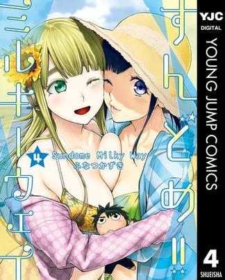 すんどめ!!ミルキーウェイ 4(ヤングジャンプコミックスDIGITAL)