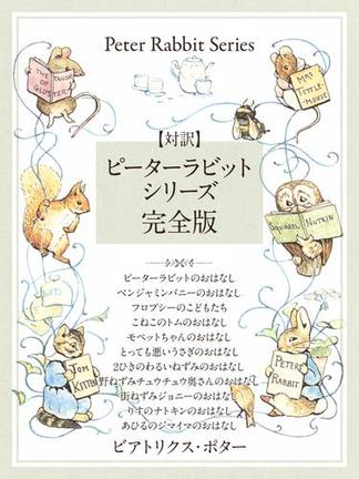 【対訳】ピーターラビットシリーズ 完全版 かわいいイラストと、英語と日本語で楽しめる、ピーターラビットと仲間たちのお話!