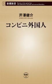 コンビニ外国人(新潮新書)の詳細を見る