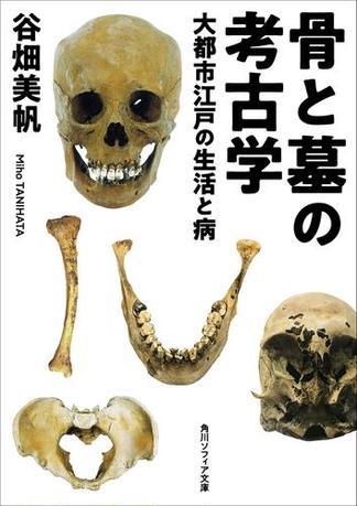 骨と墓の考古学 大都市江戸の生活と病