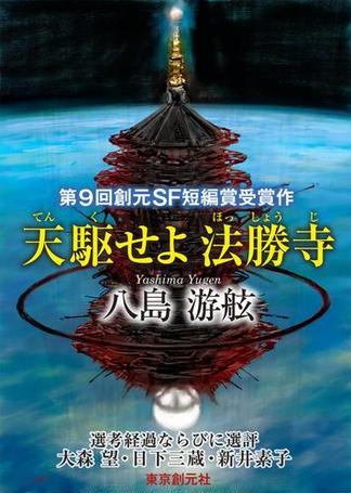 天駆せよ法勝寺-Sogen SF Short Story Prize Edition-