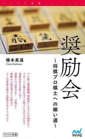 奨励会 ~将棋プロ棋士への細い道~