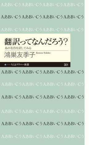 翻訳ってなんだろう? ──あの名作を訳してみる