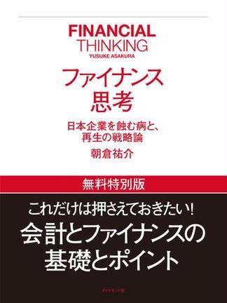 ファイナンス思考