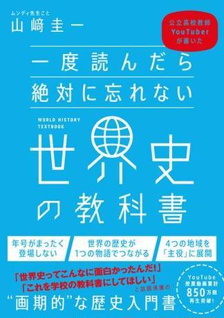 一度読んだら絶対に忘れない世界史の教科書