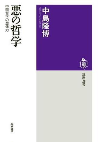 悪の哲学 ──中国哲学の想像力