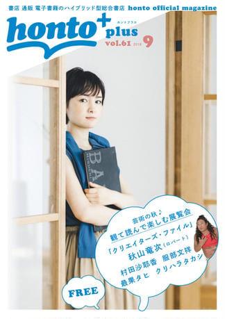 [無料]honto+(ホントプラス)vol.61 2018年9月号