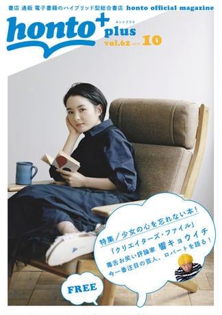 [無料]honto+(ホントプラス)vol.62 2018年10月号
