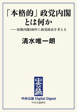中公DD 「本格的」政党内閣とは何か ――原敬内閣一〇〇年に政党政治を考える