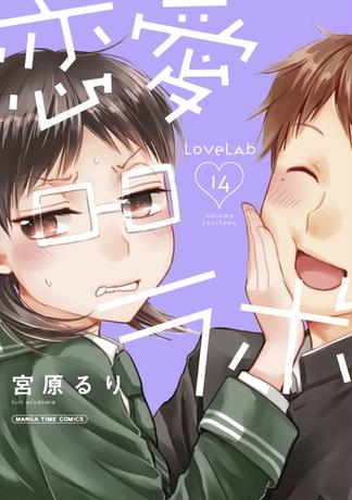 恋愛ラボ 14巻