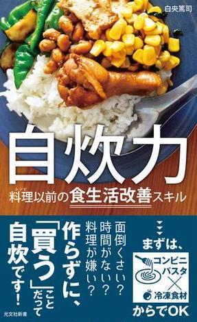 自炊力~料理(レシピ)以前の食生活改善スキル~