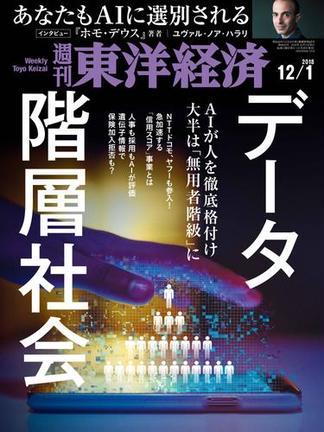 週刊東洋経済2018年12月1日号の詳細を見る