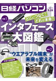 日経パソコン 2015年9月28日号