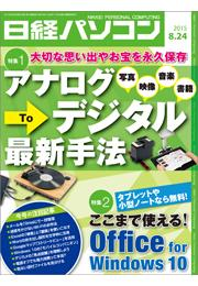 日経パソコン 2015年8月24日号