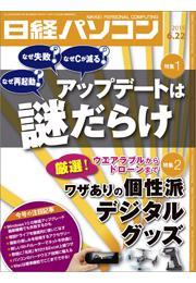 日経パソコン 2015年6月22日号