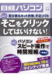 日経パソコン 2015年6月8日号