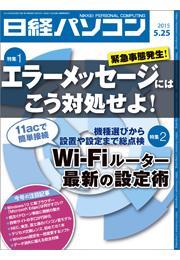日経パソコン 2015年5月25日号
