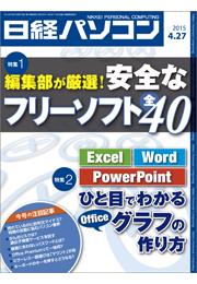 日経パソコン 2015年4月27日号