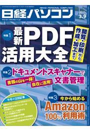 日経パソコン 2015年3月9日号