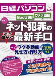 日経パソコン 2015年2月23日号