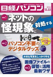 日経パソコン 2014年12月22日号