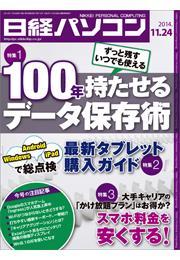 日経パソコン 2014年11月24日号