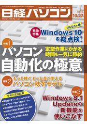 日経パソコン 2014年10月27日号