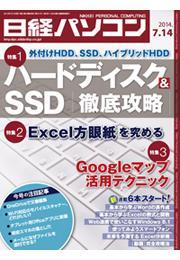 日経パソコン 2014年7月14日号