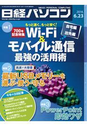 日経パソコン 2014年6月23日号