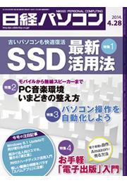 日経パソコン 2014年4月28日号