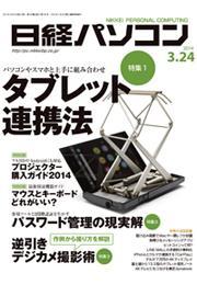 日経パソコン 2014年3月24日号