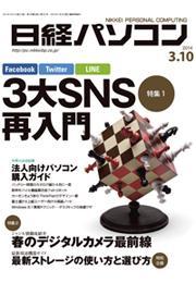 日経パソコン 2014年3月10日号