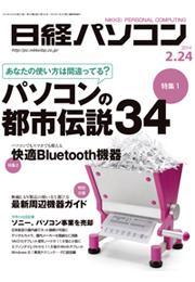 日経パソコン 2014年2月24日号
