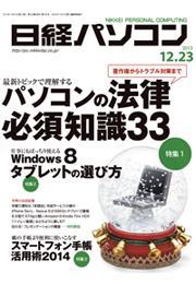 日経パソコン 2013年12月23日号