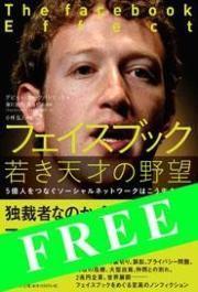 【Lite版】フェイスブック 若き天才の野望