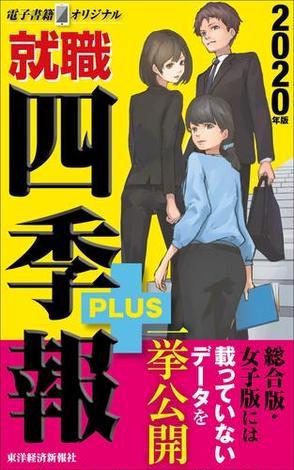 就職四季報プラス2020年版(電子書籍オリジナル)