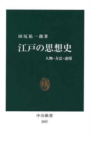 江戸の思想史 人物・方法・連環
