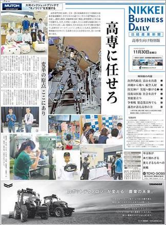 日経産業新聞高専生向け特別版「高専に任せろ」