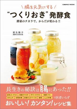 """腸を元気にする """"つくりおき"""" 発酵食の詳細を見る"""