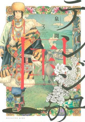 テンジュの国(3)