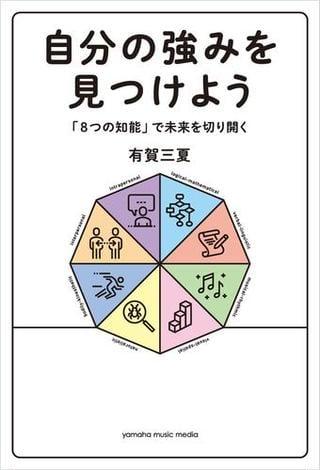 自分の強みを見つけよう~「8つの知能」で未来を切り開く~