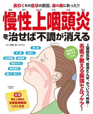 慢性上咽頭炎を治せば不調が消える