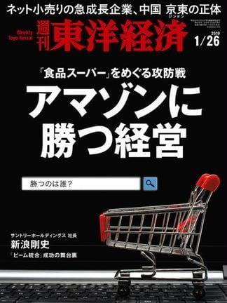 週刊東洋経済2019年1月26日号の詳細を見る