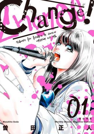 【試し読み増量版】Change!(1)