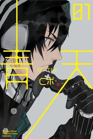 【試し読み増量版】青天(1)