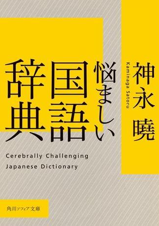 悩ましい国語辞典