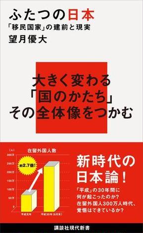 ふたつの日本 「移民国家」の建前と現実の詳細を見る