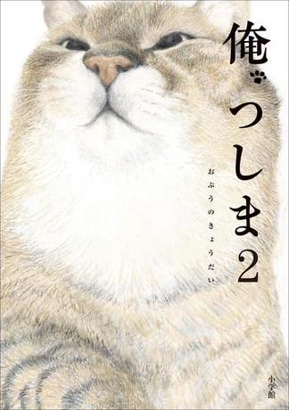 俺、つしま 2 【電子版オリジナルコミック特典付】