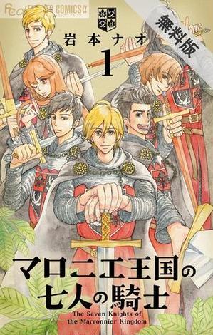 マロニエ王国の七人の騎士 1